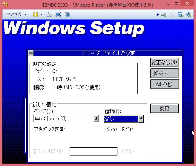 Image: スワップファイルの設定