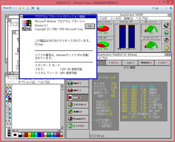 Image: Windows 3.1J Standard mode on PC DOS 3.3
