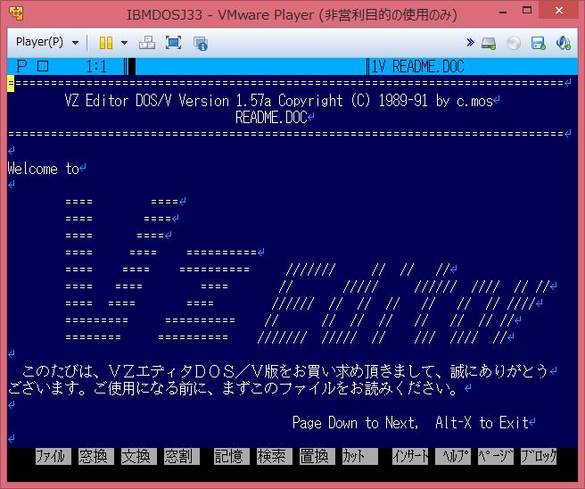 Image: VZ Editor DOS/V