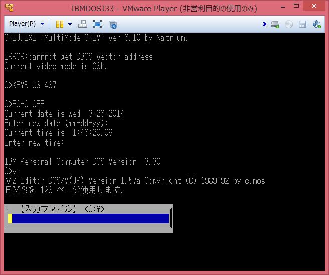 Image: PC DOS J3.3/V