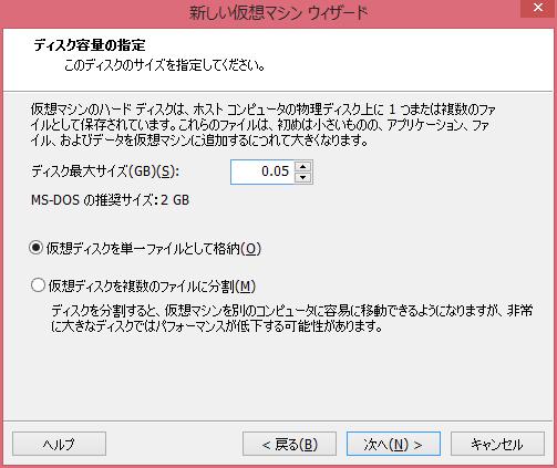 Image: ディスク容量指定 - 新しい仮想マシンウィザード - VMP6