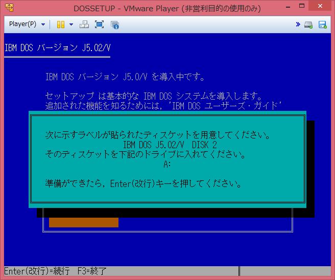 Image: IBM DOS J5.02/V セットアップ - VMP6