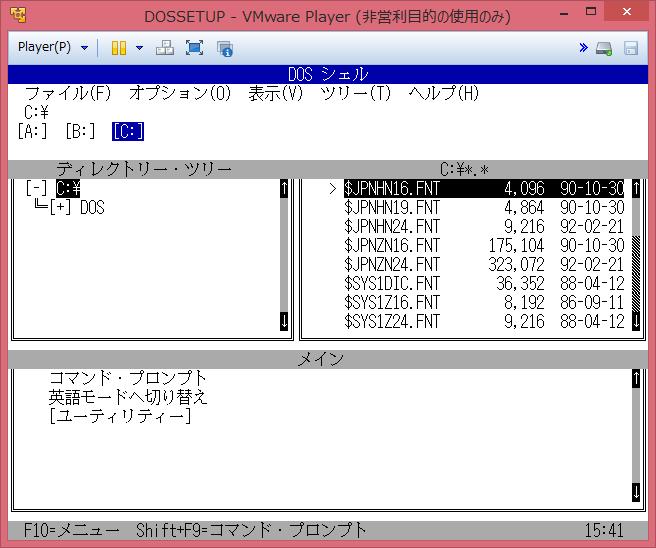 Image: VMware Player 6でIBM DOS J5.0/Vを動かす
