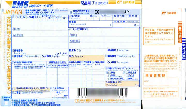 Image: EMS 送り状