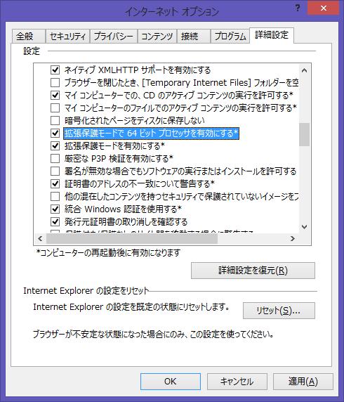 Image: 140502更新 ニュースで取り上げられたInternet Explorerの脆弱性