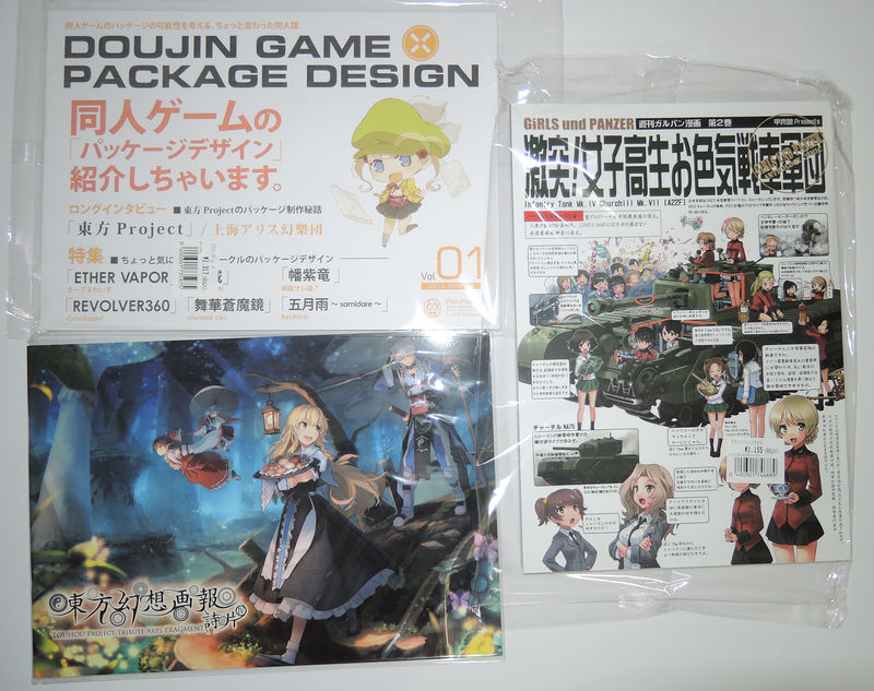 Image: Front of DOUJIN GAME PACKAGE DESIGN,東方幻想画報詩片,激突!女子高生お色気戦車軍団