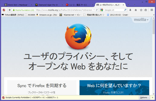 Image: 140501 Firefox 29 リリース
