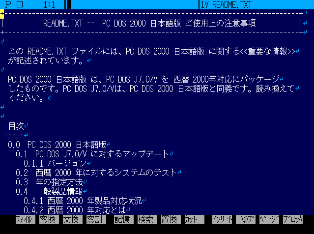 Image: PC DOS 2000 フォント - FONTX