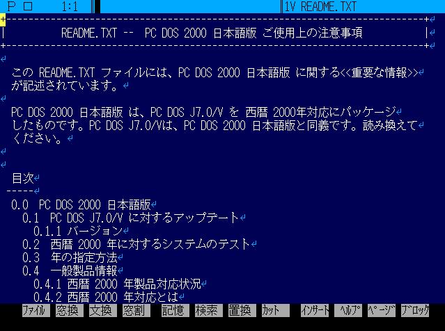 Image: PC DOS 2000 フォント - FONTX