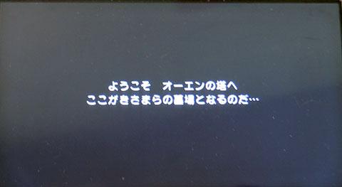 Image:オーエンの塔 - FF3(PSP)