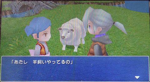 Image:羊飼いの少女 - FF3(PSP)