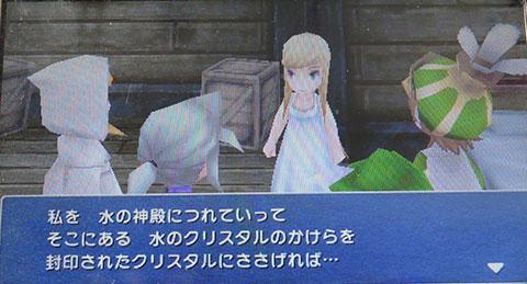 Image:アリア - FF3(PSP)