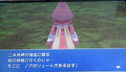 Image:時の神殿へ - FF3(PSP)