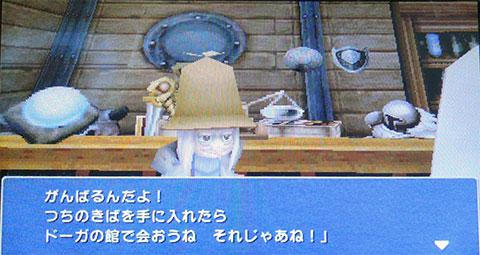 Image:ウネ会話 - FF3(PSP)