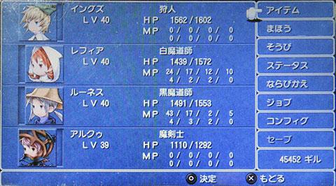 Image:パーティーステータス レベル40 - FF3(PSP)