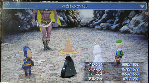 Image:vs ヘカトンケイル - FF3(PSP)