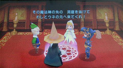 Image:ドーガの館 - FF3(PSP)