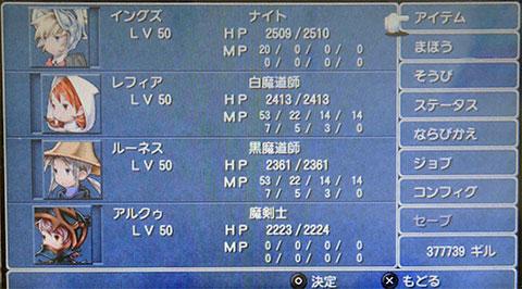 Image:パーティーステータス レベル50 - FF3(PSP)