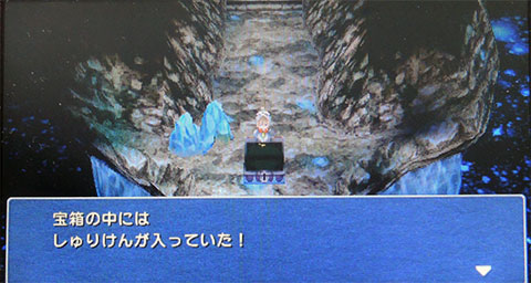 Image:しゅりけんゲット - FF3(PSP)