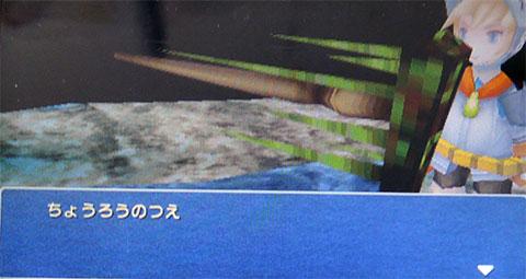 Image:ちょうろうのつえゲット - FF3(PSP)