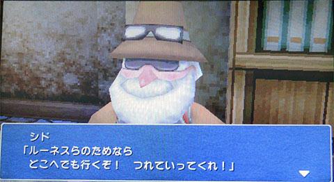Image:シド - FF3(PSP)