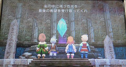 Image:クリスタル - FF3(PSP)