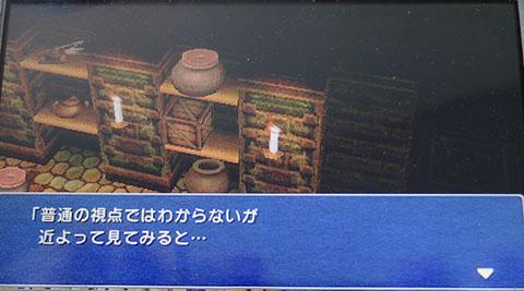 Image:近寄って見ると - FF3(PSP)