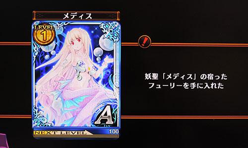 Image: 妖聖 メディス - FFF