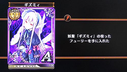 Image: 140525 RPG フェアリーフェンサーエフ [4]Aランク妖聖x3ゲット