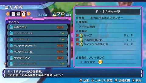 Image: アイテム開発 PSPチャージ - ネプテューヌRe;Birth2