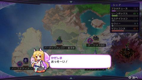Image: 140523 RPG ネプテューヌRe;Birth2 [5]3章クリア