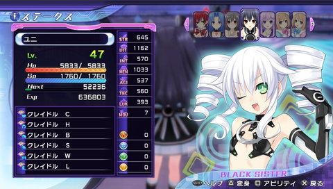 Image: 140524 RPG ネプテューヌRe;Birth2 [6]4章クリア
