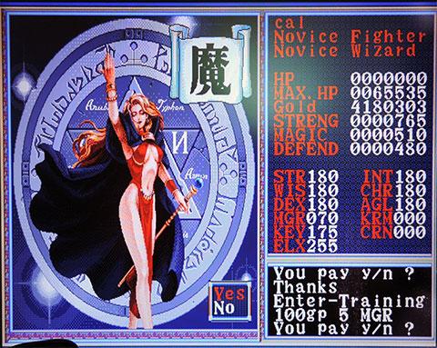 Image: リバイバル・ザナドゥ(PC98/1995年) チートコード