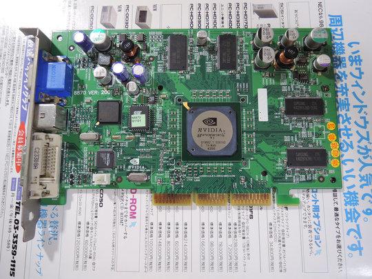 Image: GeForce4 Ti 4200