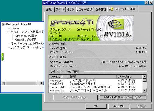 Image: NVIDIA GeForce4 Ti 4200のプロパティ