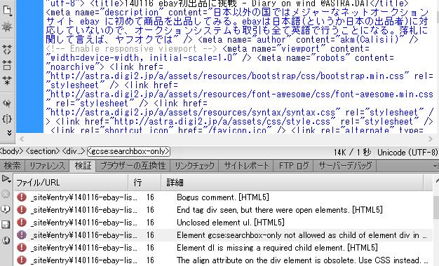 Image: 140411 HTMLテンプレートのタグ閉じ忘れを発見