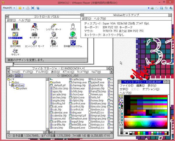 Image: IBM版Windows 3.1用256色SVGAディスプレイドライバー