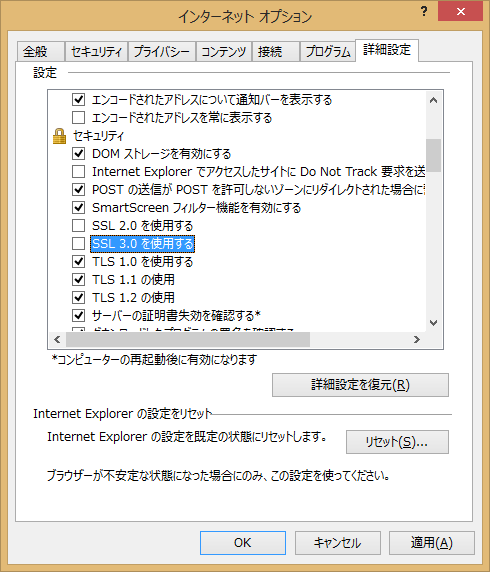 Image: POODLE SSL3.0(CVE-2014-3566)脆弱性対策