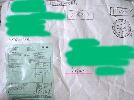 Image: 140527 ウクライナから注文した商品が届く