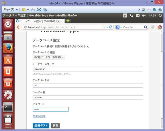 Image: Movable Type データベース設定