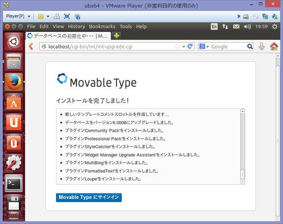 Image: Movable Type インストール完了