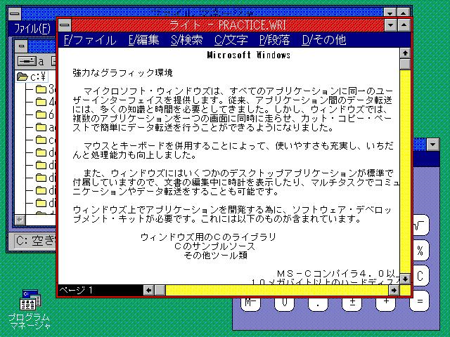 Image: Win3.1をNEC版Win2.1風の配色にしてみる