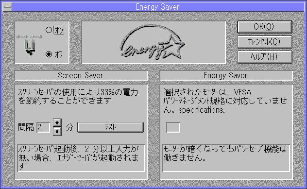 Image: Energy Saver - Number Nine HawkEye
