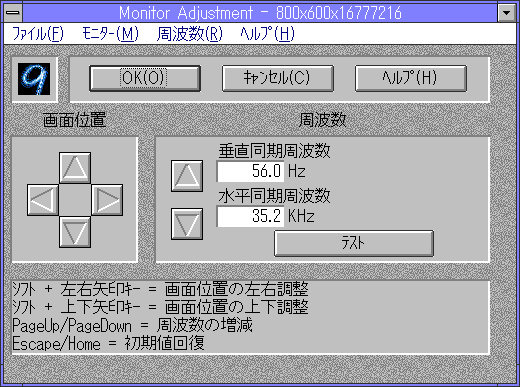 Image: Monitor Adjustment - Number Nine HawkEye