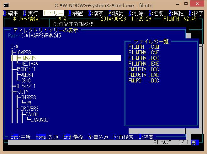 Image: Win8.1(32ビット版)で日本語DOSアプリケーションを動かす