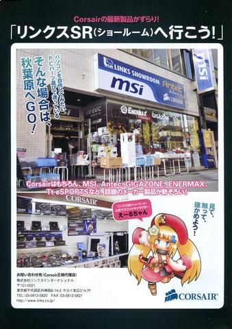 Image: コルセアマガジン Vol.04