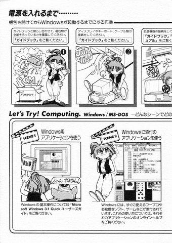 Image: NEC PC-9821 マニュアルの読み方
