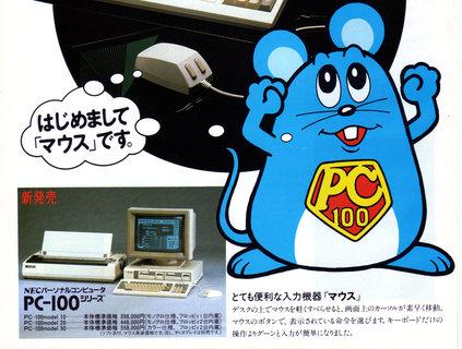 Image: NEC PC-100 マスコット