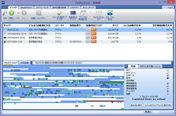 Image: Diskeeper 12 → PerfectDisk 13.0