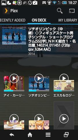 Image: Plexを使ってPCをメディアサーバー化し、PCに保存されている動画を外出先で視聴する